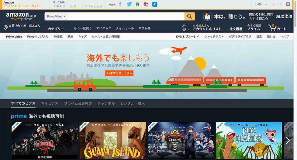 Mac編 海外でアマゾンプライムビデオ Prime Video の視聴方法
