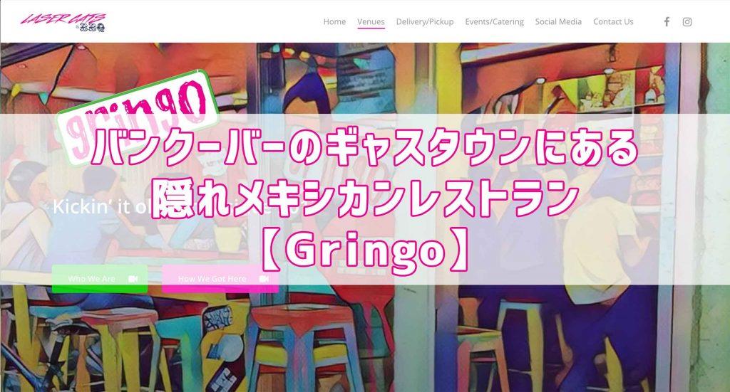 Gringo (2021)